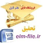 708240x150 - دانلود تحقیق درمورد خصوصيات اخلاقي و ويژگيهاي اداري قائم مقام فراهاني
